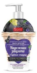 Fitokosmetik Krem-mydło do rąk Czarne 320ml