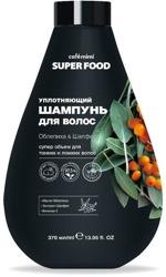 Le Cafe Mimi Super Food Szampon do włosów Rokitnik&Szałwia 370ml